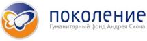Поколение Гуманитарный фонд Андрея Скотча